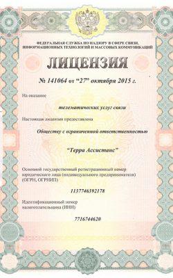 Лицензия №141064