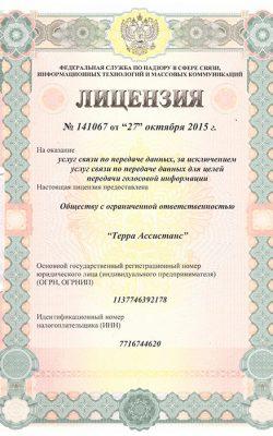 Лицензия №141067