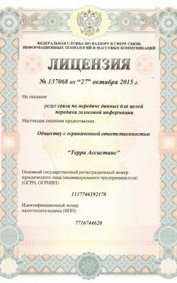 Лицензия №137068
