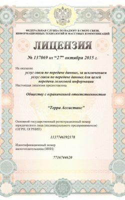 Лицензия №137069