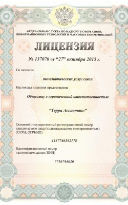 Лицензия №137070