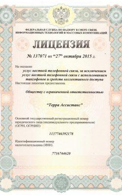Лицензия №137071